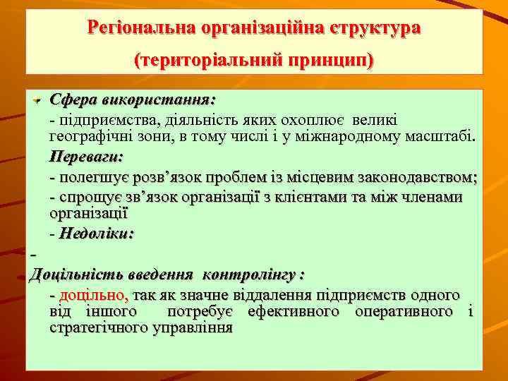 Регіональна організаційна структура (територіальний принцип) Сфера використання: підприємства, діяльність яких охоплює великі географічні зони,