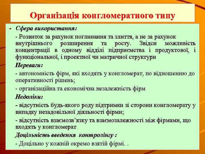 Організація конгломератного типу Сфера використання: Розвиток за рахунок поглинання та злиття, а не за