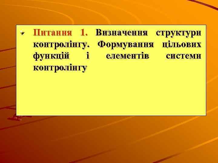 Питання 1. Визначення структури контролінгу. Формування цільових функцій і елементів системи контролінгу