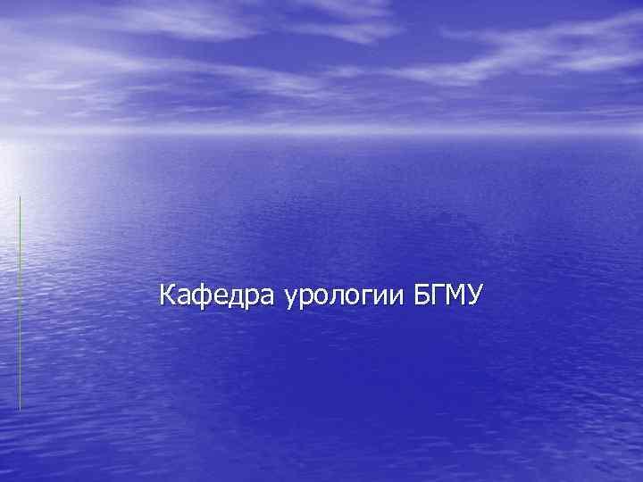 Кафедра урологии БГМУ