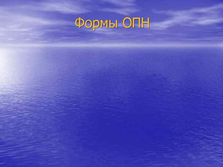 Формы ОПН