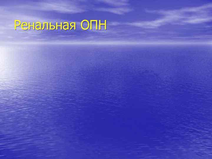 Ренальная ОПН