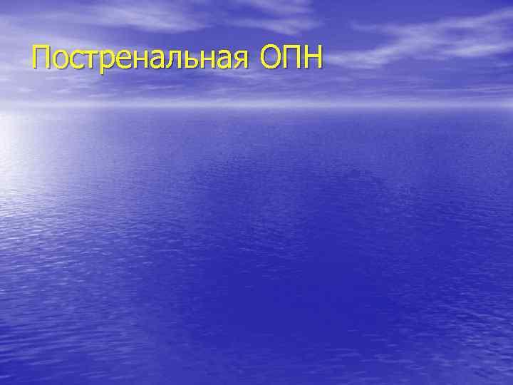 Постренальная ОПН