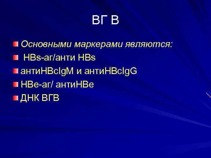 ВГ В Основными маркерами являются: HBs-aг/анти HBs анти. НВс. Ig. M и анти. НВс.