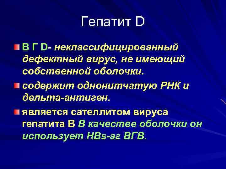 Гепатит D В Г D- неклассифицированный дефектный вирус, не имеющий собственной оболочки. содержит однонитчатую