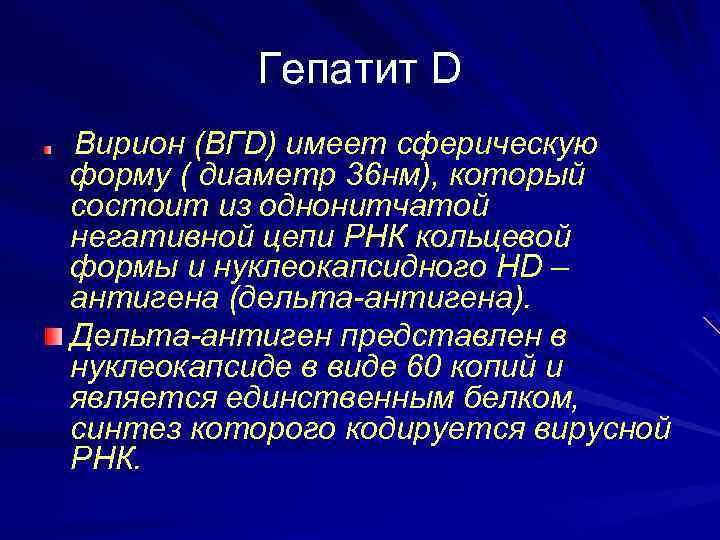 Гепатит D Вирион (ВГD) имеет сферическую форму ( диаметр 36 нм), который состоит из