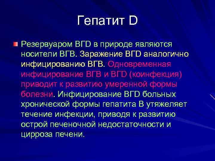 Гепатит D Резервуаром ВГD в природе являются носители ВГВ. Заражение ВГD аналогично инфицированию ВГВ.