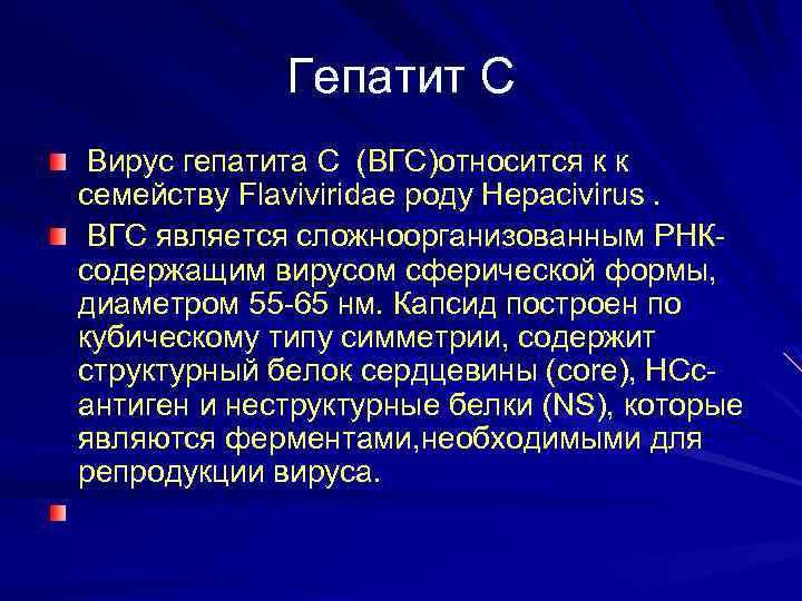 Гепатит С Вирус гепатита С (ВГС)относится к к семейству Flaviviridae роду Hepacivirus. ВГС является