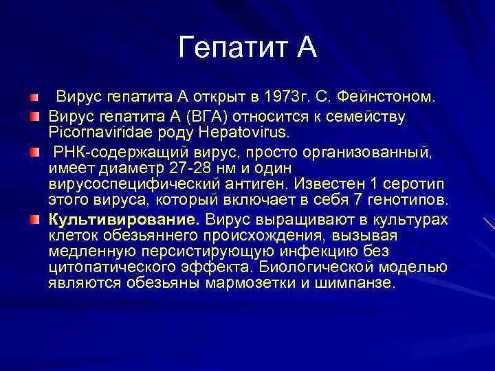 Гепатит А Вирус гепатита А открыт в 1973 г. С. Фейнстоном. Вирус гепатита А