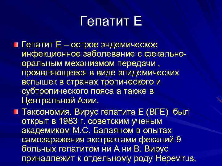 Гепатит Е – острое эндемическое инфекционное заболевание с фекальнооральным механизмом передачи , проявляющееся в