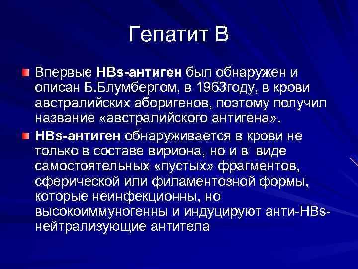 Гепатит В Впервые HBs-антиген был обнаружен и описан Б. Блумбергом, в 1963 году, в