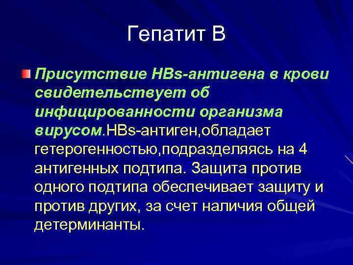 Гепатит В Присутствие HBs-антигена в крови свидетельствует об инфицированности организма вирусом. HBs-антиген, обладает гетерогенностью,