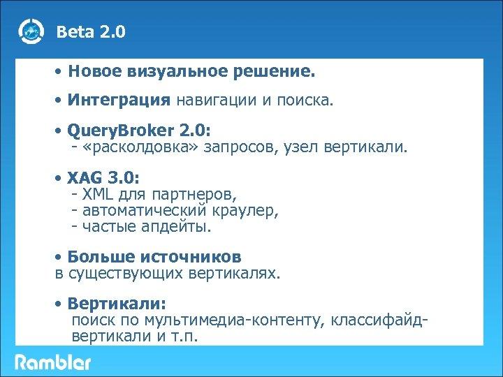 Beta 2. 0 • Новое визуальное решение. • Интеграция навигации и поиска. • Query.