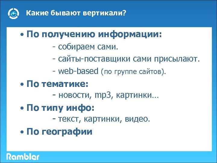 Какие бывают вертикали? • По получению информации: - собираем сами. - сайты-поставщики сами присылают.