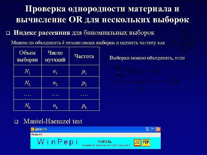 Проверка однородности материала и вычисление OR для нескольких выборок q Индекс рассеяния для биномиальных