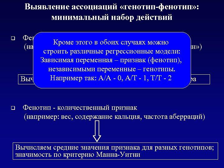 Выявление ассоциаций «генотип-фенотип» : минимальный набор действий q q Фенотип - качественный признак Кроме