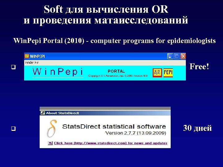 Soft для вычисления OR и проведения матаисследований Win. Pepi Portal (2010) - computer programs
