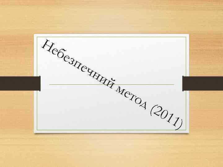 Не без печ ни йм ето д( 201 1)