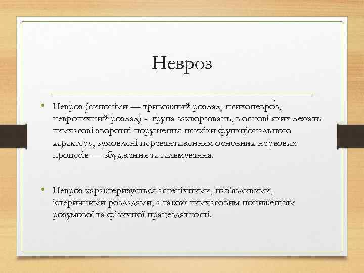 Невроз • Невроз (синоніми — тривожний розлад, психоневро з, невроти чний розлад) - група