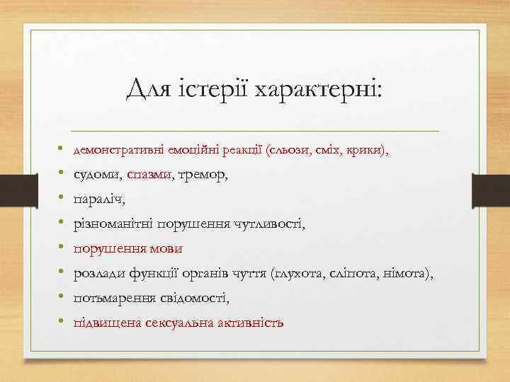 Для істерії характерні: • демонстративні емоційні реакції (сльози, сміх, крики), • • судоми, спазми,