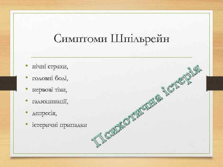 Симптоми Шпільрейн • • • нічні страхи, головні болі, нервові тіки, галюцинації, депресія, істеричні