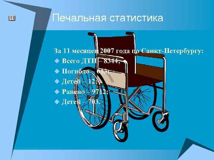 Печальная статистика За 11 месяцев 2007 года по Санкт-Петербургу: u Всего ДТП – 8344;