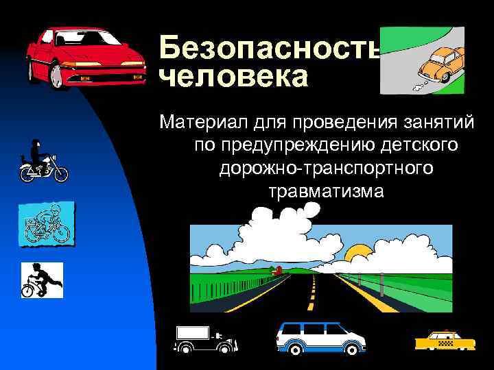 Безопасность человека Материал для проведения занятий по предупреждению детского дорожно-транспортного травматизма