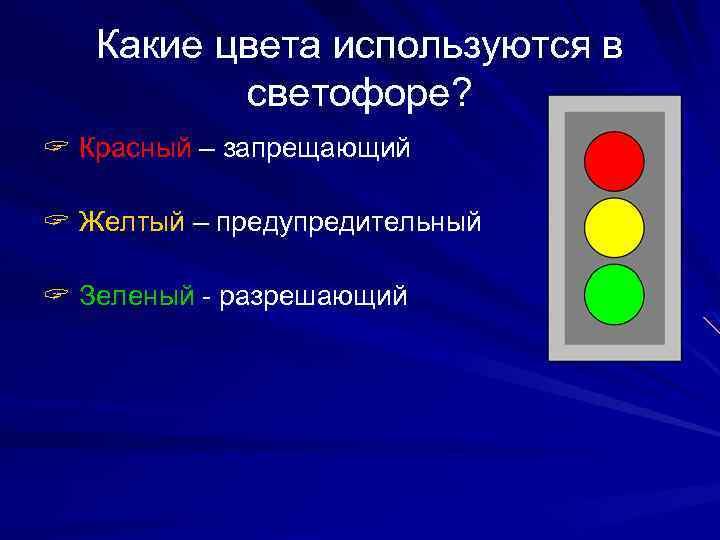 Какие цвета используются в светофоре? ? Красный – запрещающий ? Желтый – предупредительный ?