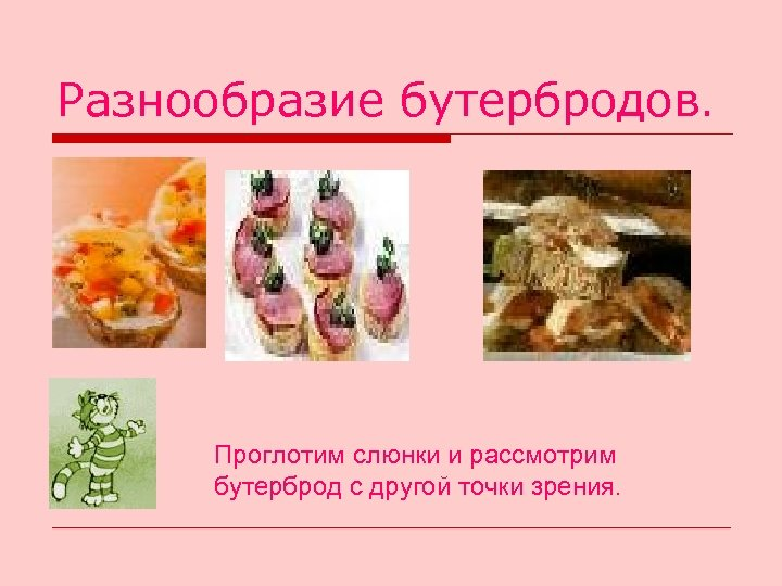 Разнообразие бутербродов. Проглотим слюнки и рассмотрим бутерброд с другой точки зрения.