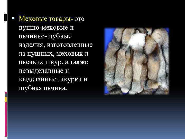 Картинки пушно-меховые товары