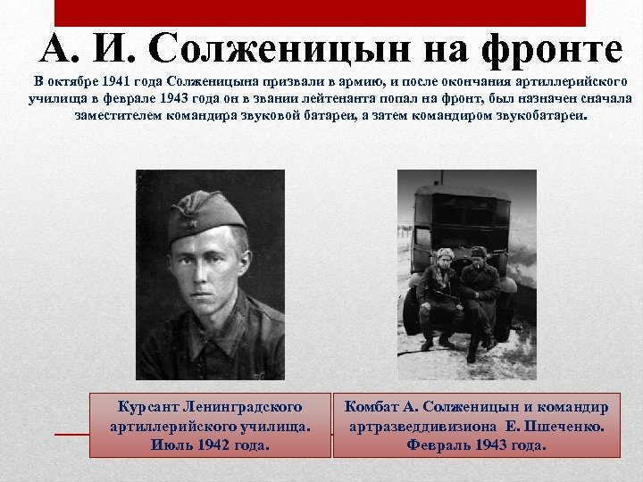 А. И. Солженицын на фронте В октябре 1941 года Солженицына призвали в армию, и