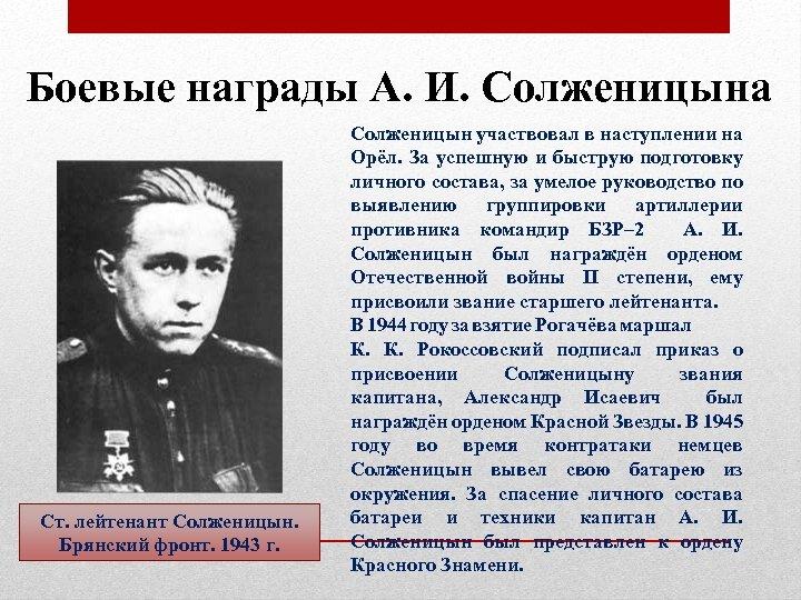 Боевые награды А. И. Солженицына Ст. лейтенант Солженицын. Брянский фронт. 1943 г. Солженицын участвовал