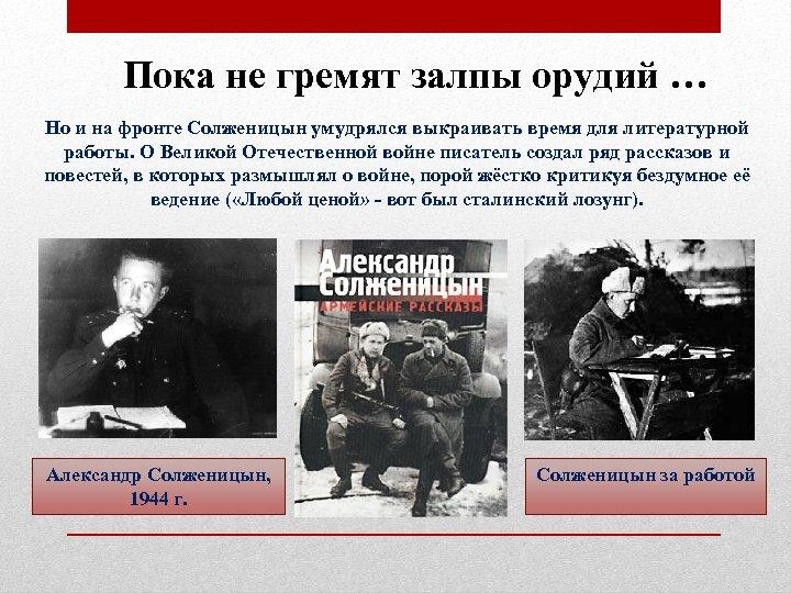 Пока не гремят залпы орудий … Но и на фронте Солженицын умудрялся выкраивать время