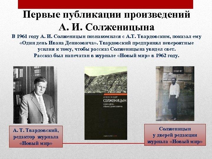 Первые публикации произведений А. И. Солженицына В 1961 году А. И. Солженицын познакомился с