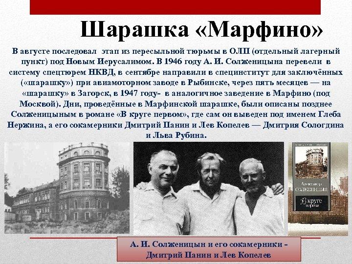 Шарашка «Марфино» В августе последовал этап из пересыльной тюрьмы в ОЛП (отдельный лагерный пункт)