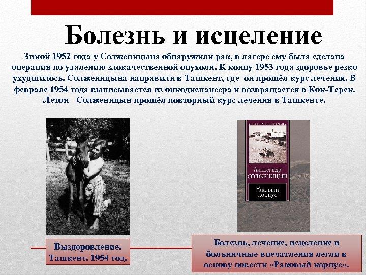 Болезнь и исцеление Зимой 1952 года у Солженицына обнаружили рак, в лагере ему была