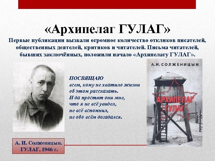 «Архипелаг ГУЛАГ» Первые публикации вызвали огромное количество откликов писателей, общественных деятелей, критиков и