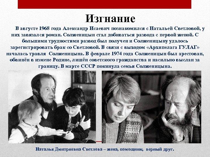 Изгнание В августе 1968 года Александр Исаевич познакомился с Натальей Светловой, у них завязался