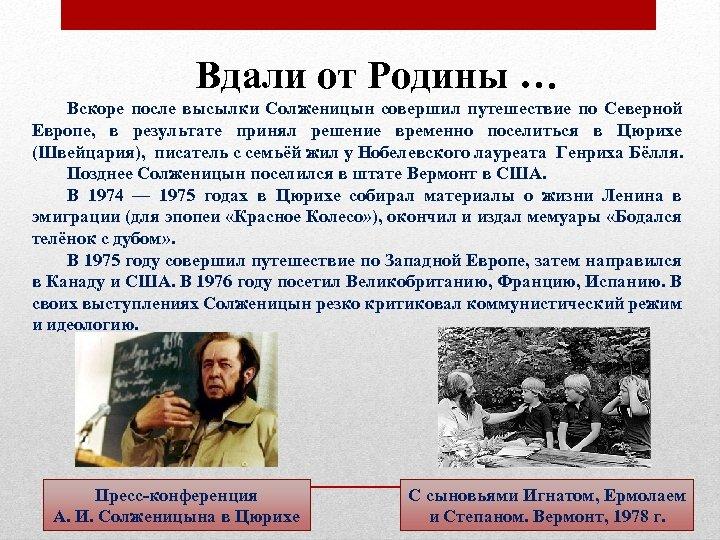 Вдали от Родины … Вскоре после высылки Солженицын совершил путешествие по Северной Европе, в
