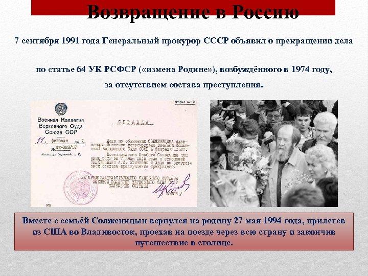 Возвращение в Россию 7 сентября 1991 года Генеральный прокурор СССР объявил о прекращении дела