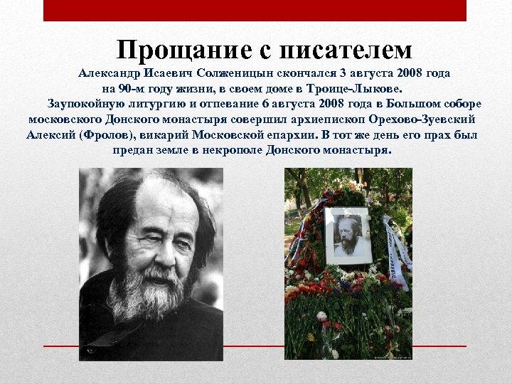 Прощание с писателем Александр Исаевич Солженицын скончался 3 августа 2008 года на 90 -м
