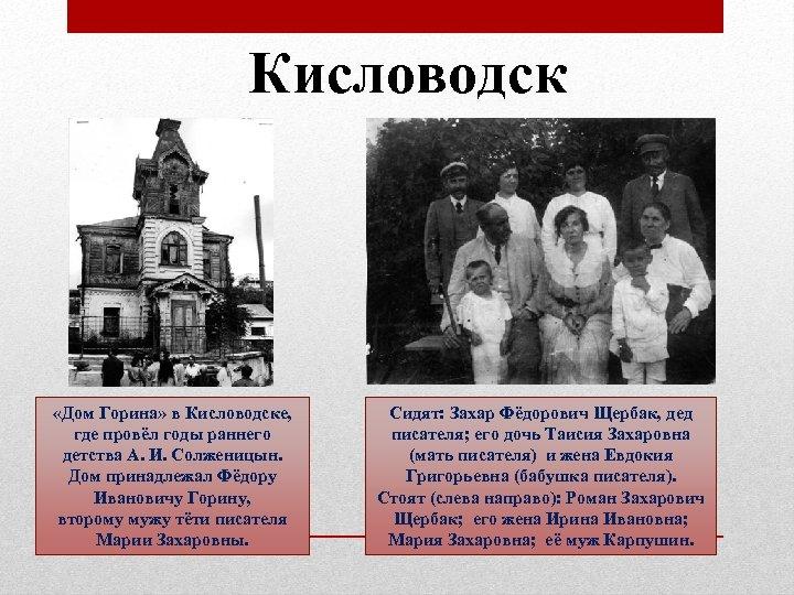Кисловодск «Дом Горина» в Кисловодске, где провёл годы раннего детства А. И. Солженицын. Дом