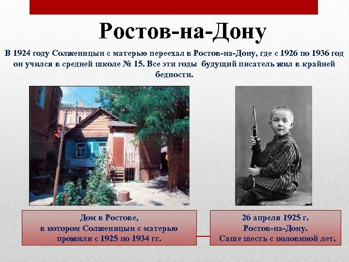 Ростов-на-Дону В 1924 году Солженицын с матерью переехал в Ростов-на-Дону, где с 1926 по