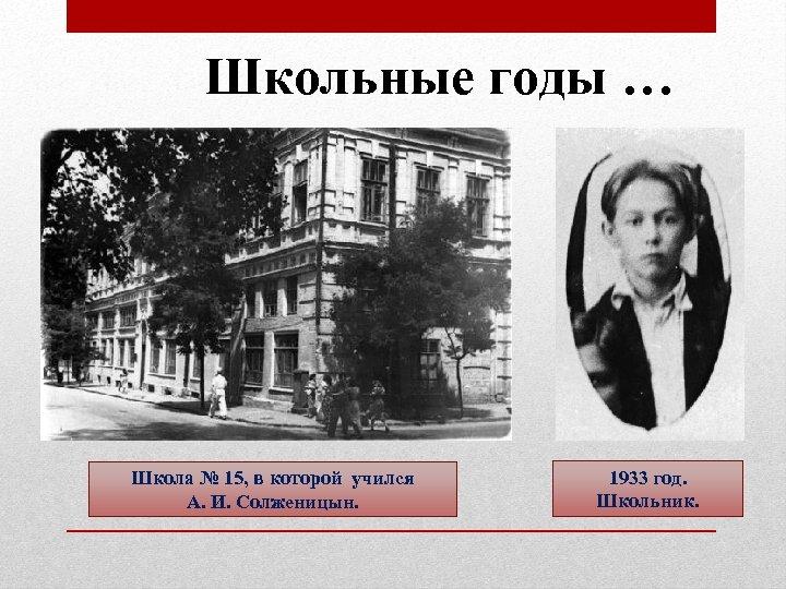 Школьные годы … Школа № 15, в которой учился А. И. Солженицын. 1933 год.