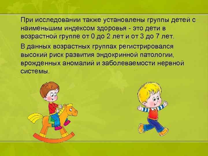 При исследовании также установлены группы детей с наименьшим индексом здоровья - это дети в