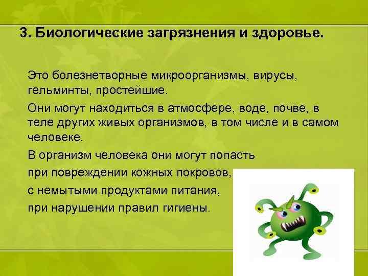 3. Биологические загрязнения и здоровье. Это болезнетворные микроорганизмы, вирусы, гельминты, простейшие. Они могут находиться