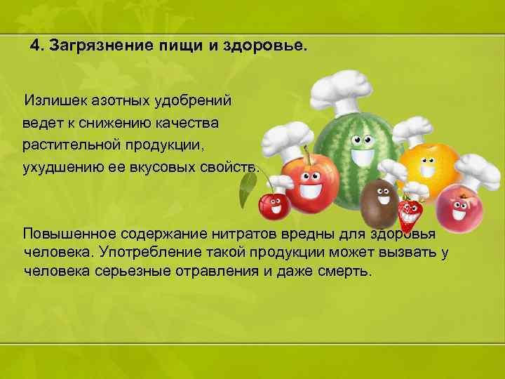 4. Загрязнение пищи и здоровье. Излишек азотных удобрений ведет к снижению качества растительной продукции,