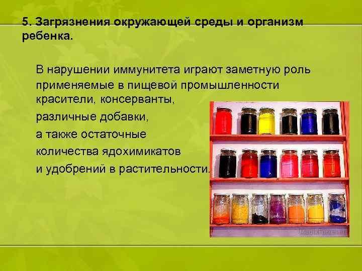 5. Загрязнения окружающей среды и организм ребенка. В нарушении иммунитета играют заметную роль применяемые