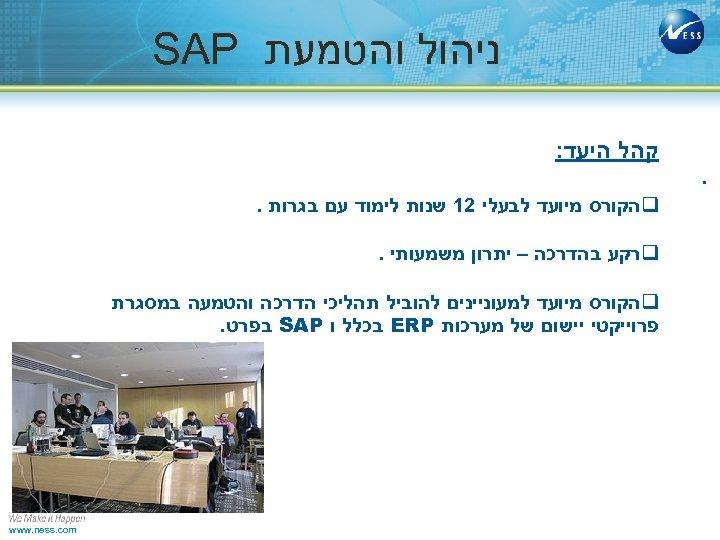 ניהול והטמעת SAP קהל היעד: . q הקורס מיועד לבעלי 21 שנות לימוד