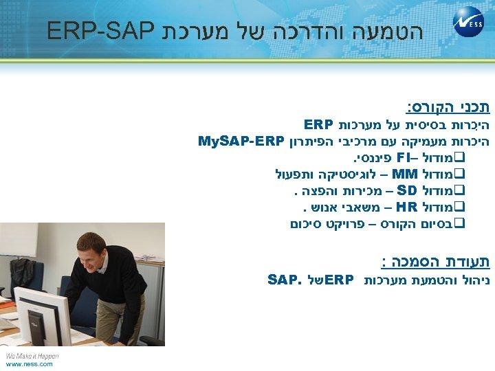 הטמעה והדרכה של מערכת ERP-SAP תכני הקורס: היכרות בסיסית על מערכות ERP .